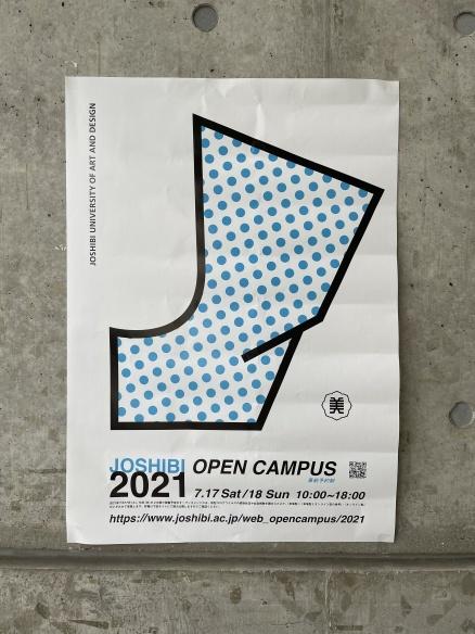 オープンキャンパスがあります_c0198292_10524610.jpg