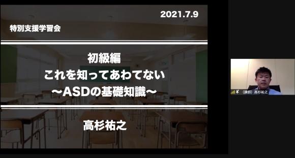 特別支援学習会Web ~NPO TOSS石狩上半期第2回盛会にて終了!~_e0252129_22363400.png