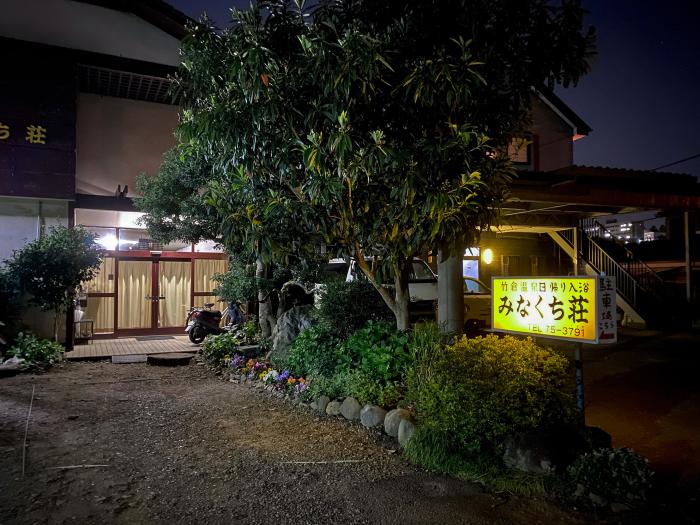 竹倉温泉 みなくち荘 / iPhone 11_c0334533_20175121.jpg