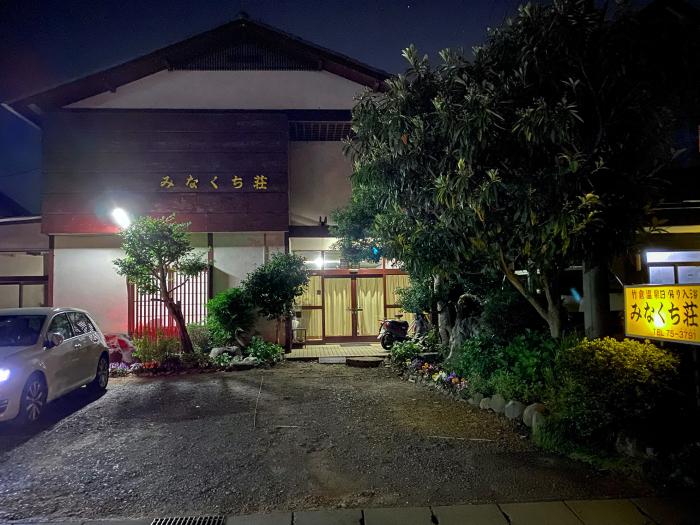 竹倉温泉 みなくち荘 / iPhone 11_c0334533_20180428.jpg