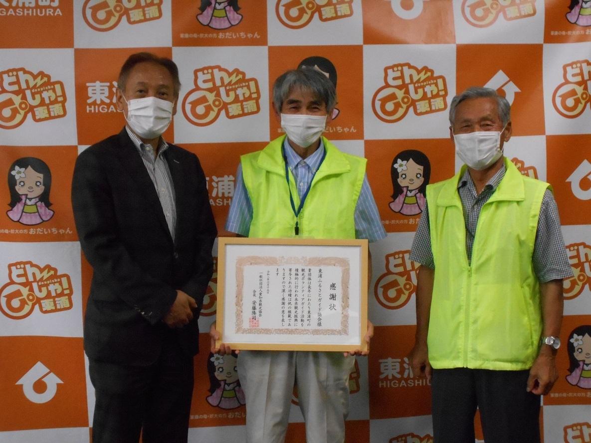 愛知県観光協会から感謝状をいただきました!!_d0247833_10272080.jpg
