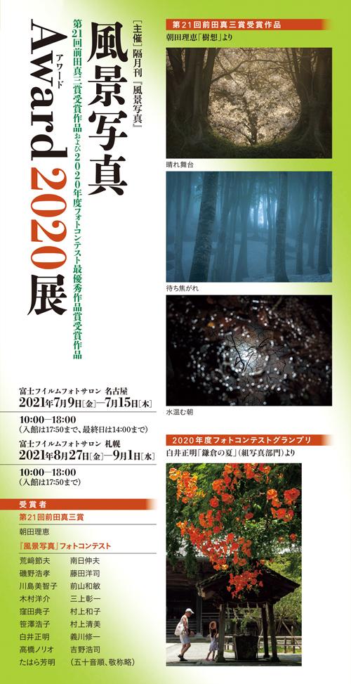 風景写真Award2020展・名古屋展 【〜7/15まで】(富士フイルムフォトサロン名古屋)_c0142549_13111284.jpg