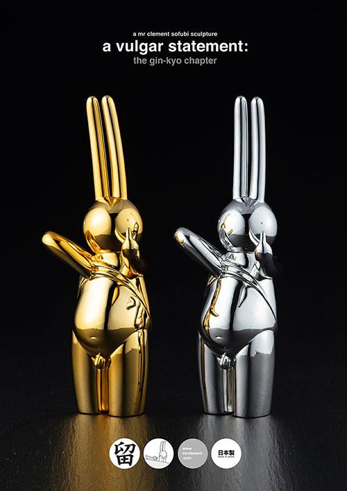 mr clement sofubi sculpture / a vulgar statement gin-kyo chapter_e0118156_17052766.jpg