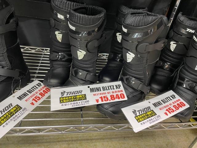 THOR BLITZ XP ブーツ 各種 補充されました!_f0062361_10391291.jpg