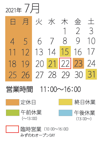 7月みずのわカレンダー_d0255366_19120629.png