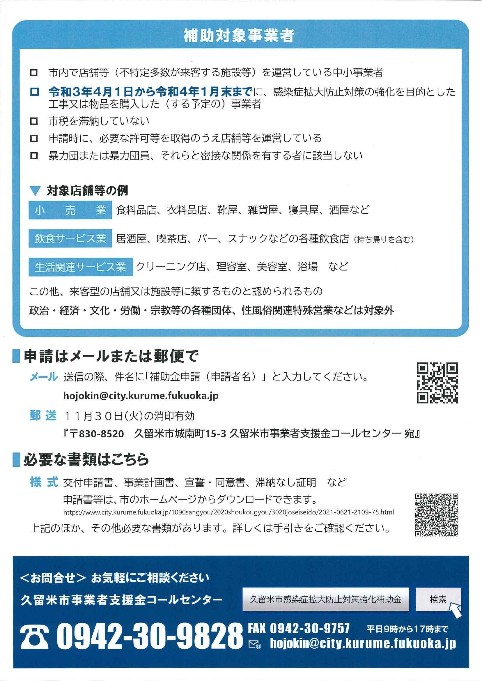 【久留米市】事業者向け支援制度のご案内_f0120774_14054495.jpg