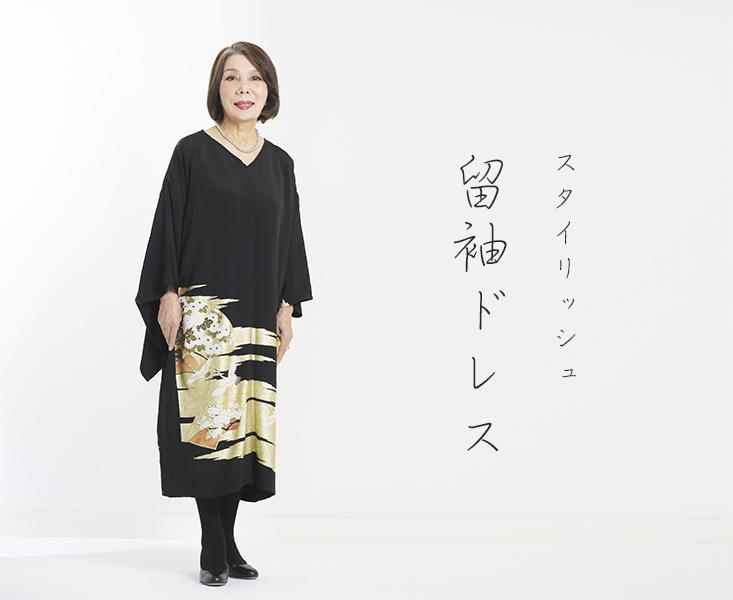 留袖の新しいスタイル☆黒留袖の和ドレス_b0098077_20215900.jpg