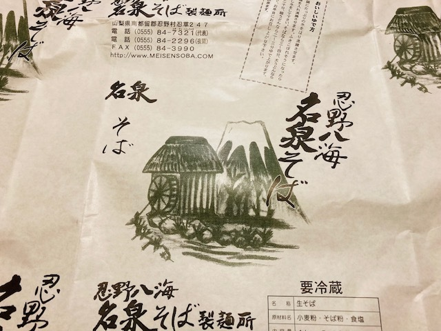 名泉そば / sono_d0135801_16230522.jpg