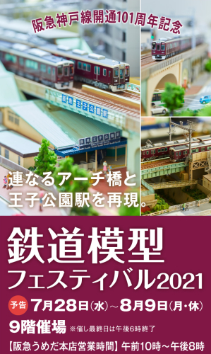 うめだ阪急百貨店 鉄道模型フェスティバル2021_a0066027_21121536.jpg