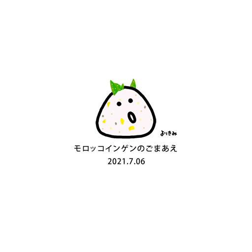 【おにぎり記録帳2021】No.504_c0327737_20474734.jpg