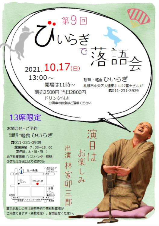 2021.10月以降のイベント_a0277365_10104721.png