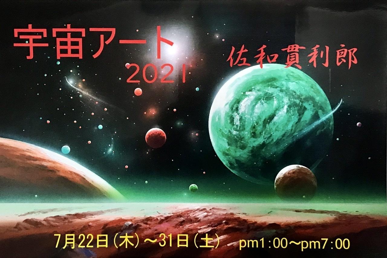 宇宙アート展2021~佐和貫利郎~_d0085018_17252246.jpeg