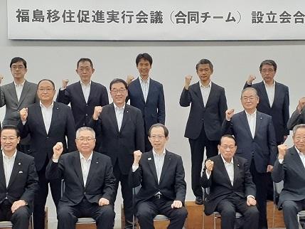 福島移住促進実行会議設立_d0003224_14485914.jpg