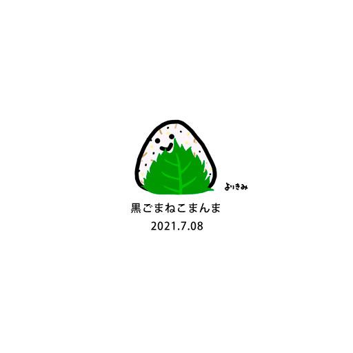 【おにぎり記録帳2021】No.506_c0327737_19502337.jpg