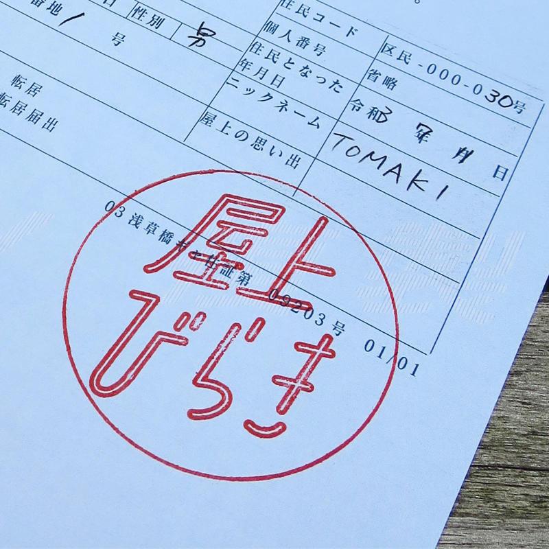 屋上めぐり、浅草橋で完結_c0060143_23120957.jpg