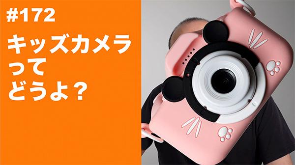 2021/07/12 #172 キッズカメラってどうよ?_b0171364_18181664.jpg