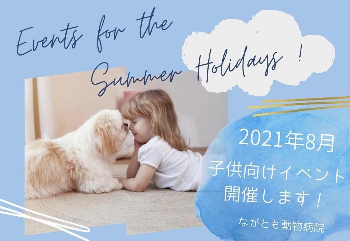 「夏休み子供向けイベント」のお知らせ_e0367571_23161318.jpeg