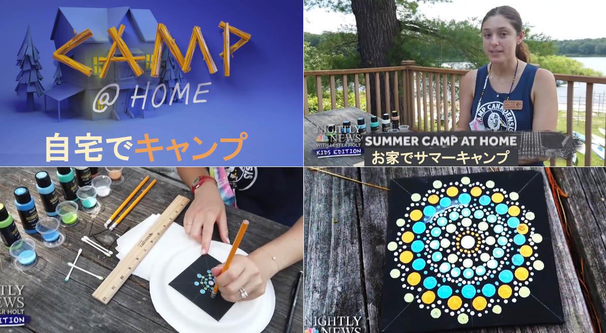 子どもニュースで『自宅でキャンプ』(Camp@Home)コーナーはじまりました_b0007805_22042804.jpg