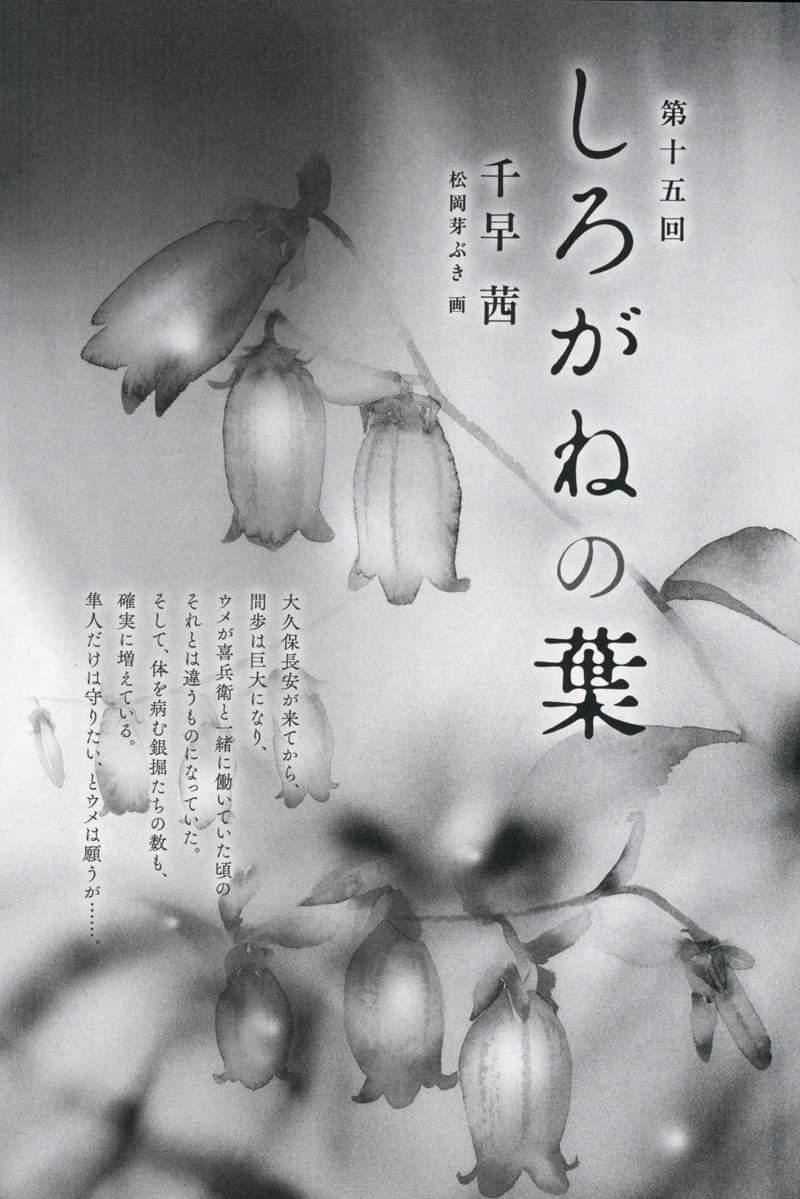 「小説新潮7月号」に連載中の千早茜さん作『しろがねの葉』に松岡芽ぶきさんの挿画_f0006713_09450885.jpg