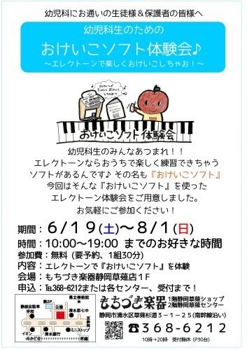 幼児科生さん『おけいこソフト』を体験してみよう♪|静岡市清水区|もちづき楽器_d0015833_11181832.jpg