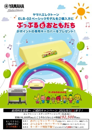 幼児科生さん『おけいこソフト』を体験してみよう♪|静岡市清水区|もちづき楽器_d0015833_11254750.jpg