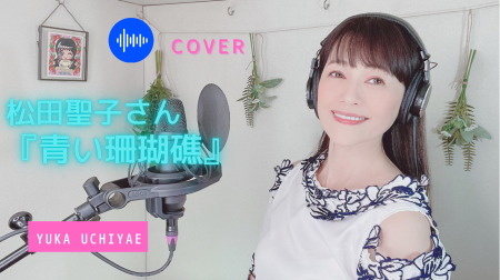 YouTube【憧れの名曲cover】 青い珊瑚礁 / 松田聖子さん_a0087471_00472494.png