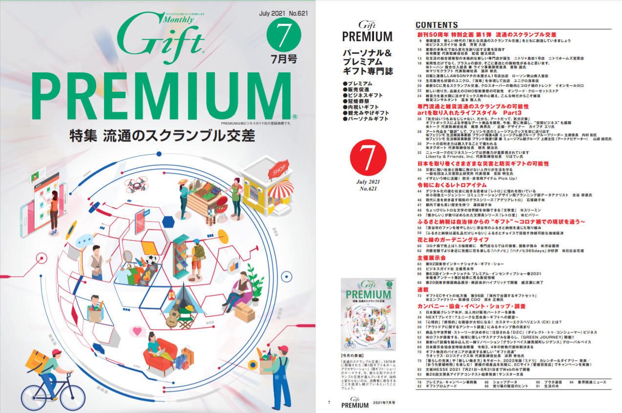 月刊Gift PREMIUMで、記事に取り上げて頂いております_b0007805_01370780.jpg