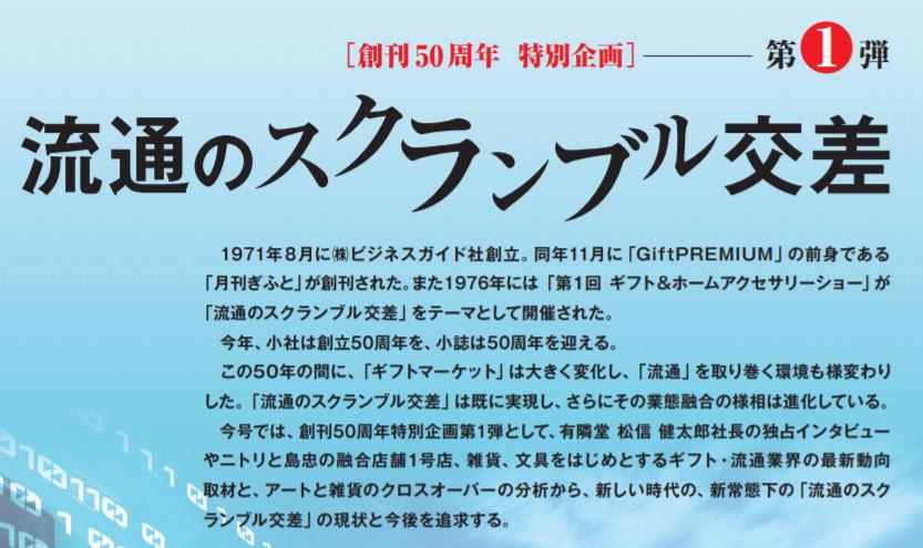 月刊Gift PREMIUMで、記事に取り上げて頂いております_b0007805_01383078.jpg