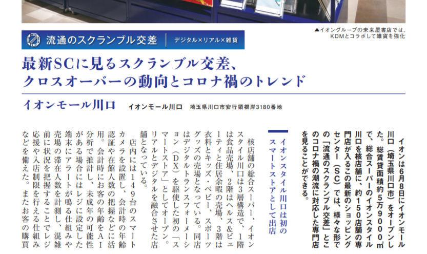 月刊Gift PREMIUMで、記事に取り上げて頂いております_b0007805_01392180.jpg