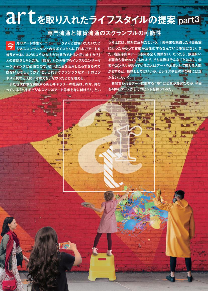 月刊Gift PREMIUMで、記事に取り上げて頂いております_b0007805_01393787.jpg