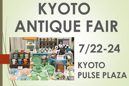 7月22日~24日 京都アンティークフェアに出展_c0143209_16341832.jpg