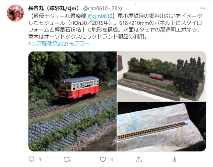 【第17回】軽便鉄道模型祭WEB開催『エア軽便祭2021』のお知らせ_a0100812_01272731.png
