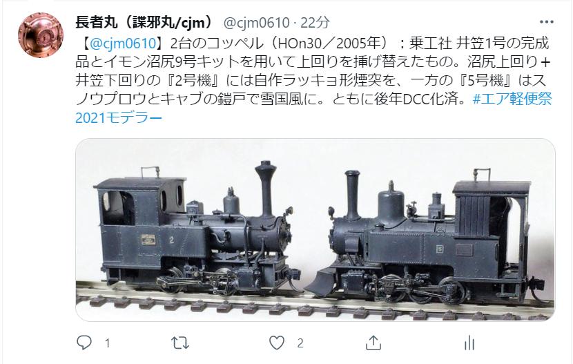 【第17回】軽便鉄道模型祭WEB開催『エア軽便祭2021』のお知らせ_a0100812_01273166.png