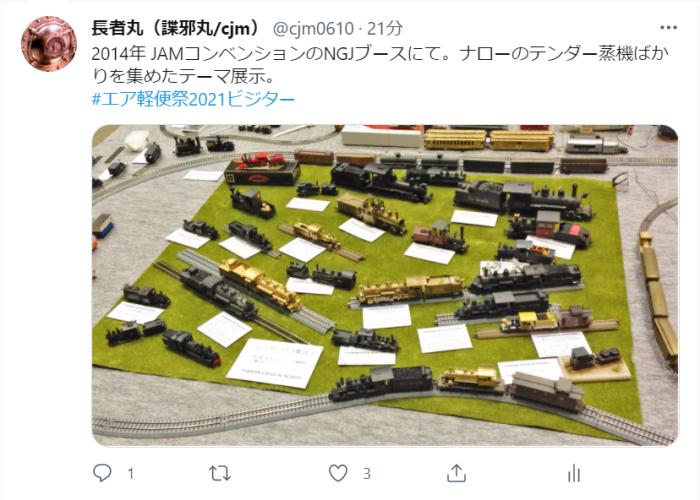 【第17回】軽便鉄道模型祭WEB開催『エア軽便祭2021』のお知らせ_a0100812_01273854.png