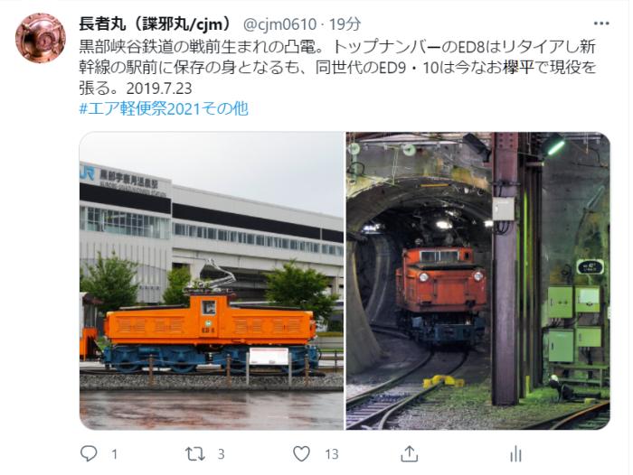 【第17回】軽便鉄道模型祭WEB開催『エア軽便祭2021』のお知らせ_a0100812_01275996.png