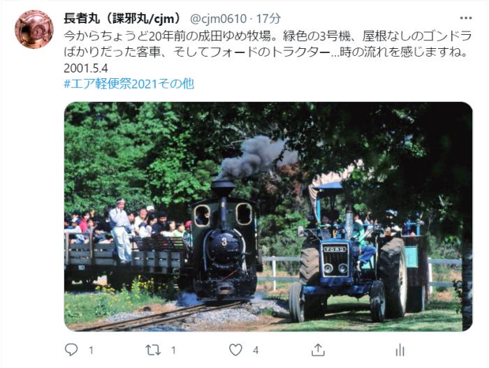 【第17回】軽便鉄道模型祭WEB開催『エア軽便祭2021』のお知らせ_a0100812_01280534.png