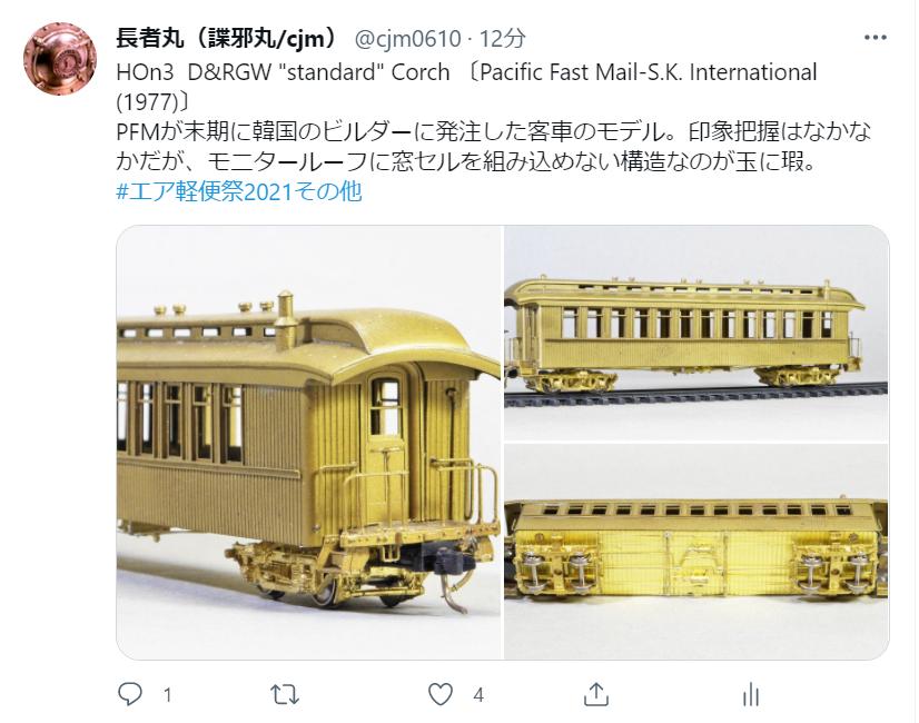 【第17回】軽便鉄道模型祭WEB開催『エア軽便祭2021』のお知らせ_a0100812_01280990.png