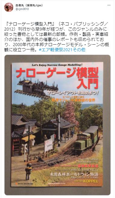 【第17回】軽便鉄道模型祭WEB開催『エア軽便祭2021』のお知らせ_a0100812_01281422.png