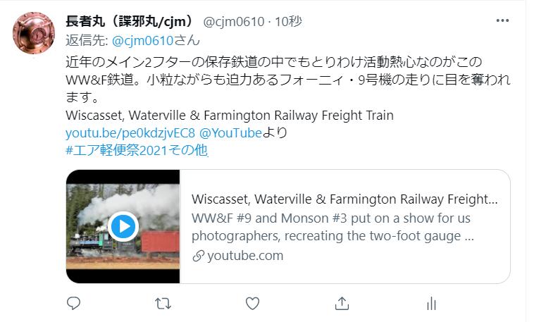 【第17回】軽便鉄道模型祭WEB開催『エア軽便祭2021』のお知らせ_a0100812_01282038.png