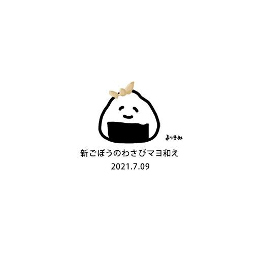 【おにぎり記録帳2021】No.507_c0327737_15343509.jpg