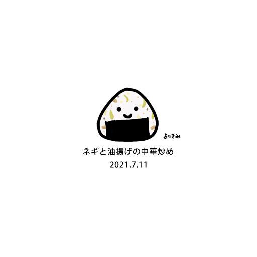 【おにぎり記録帳2021】No.508_c0327737_16314326.jpg