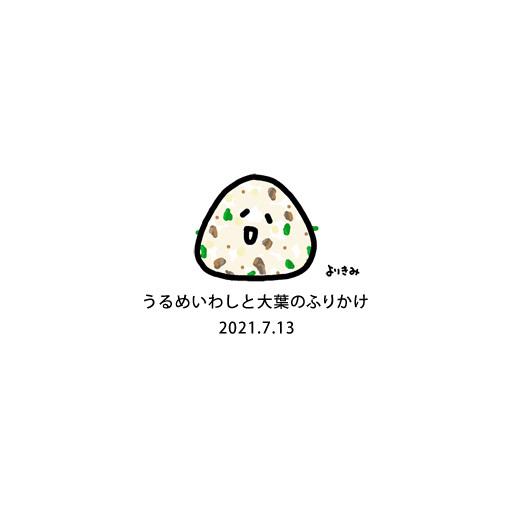 【おにぎり記録帳2021】No.509_c0327737_17024917.jpg