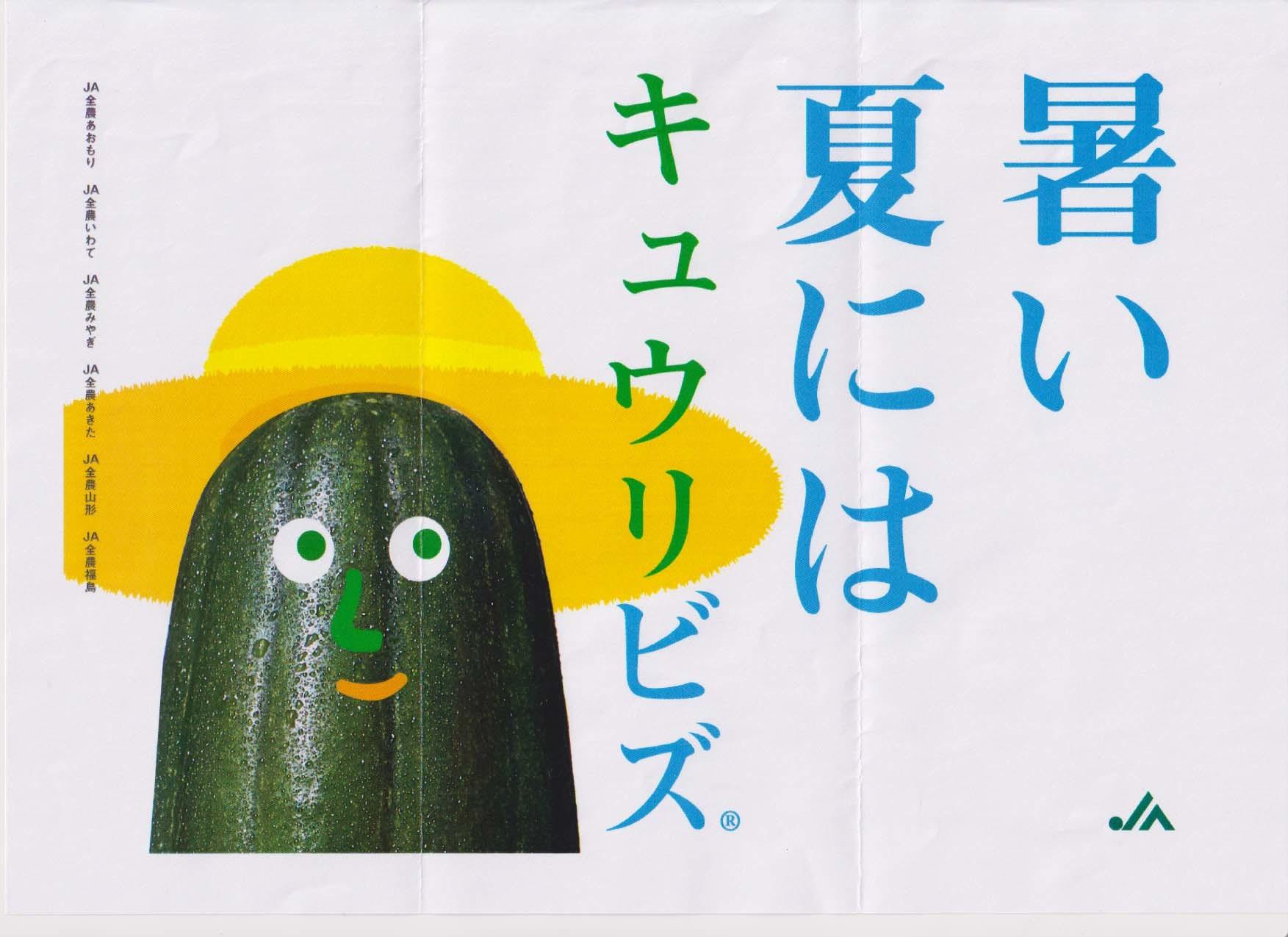 福島県産きゅうりを干して【ピクルス】仕込みました!_d0377645_12390411.jpg