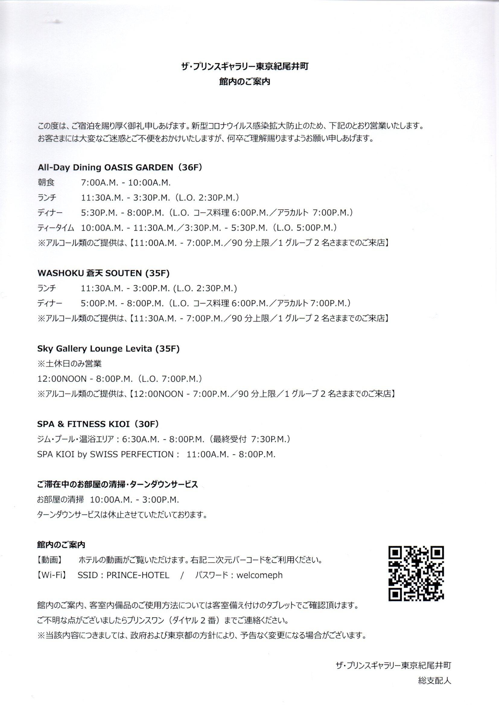 ザ・プリンスギャラリー 東京紀尾井町・ラグジュアリーコレクションホテル  (3) 「デラックスルーム」の続き、浴場_b0405262_21250479.jpg