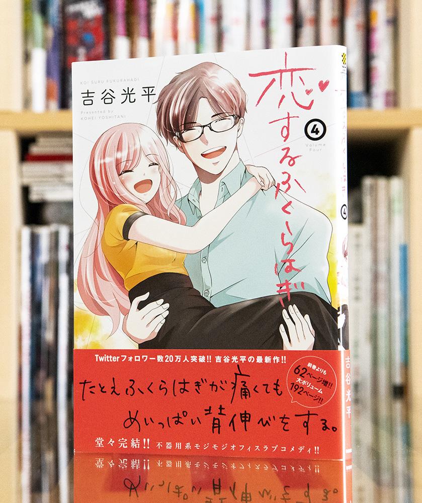 恋するふくらはぎ  最終第4巻_a0208563_15105810.jpg