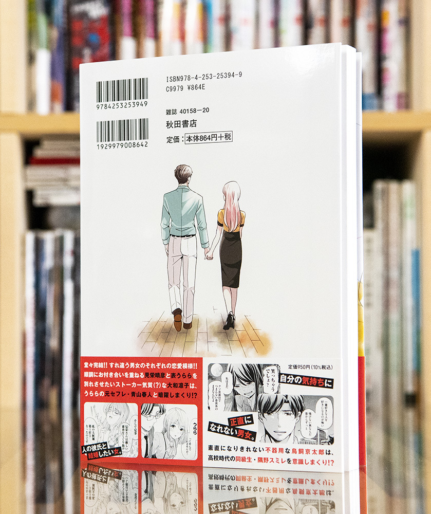 恋するふくらはぎ  最終第4巻_a0208563_15105817.jpg