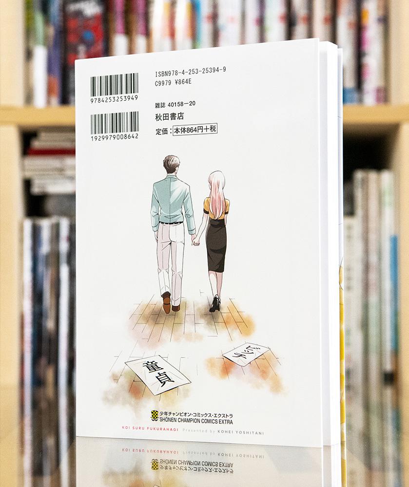 恋するふくらはぎ  最終第4巻_a0208563_15105922.jpg
