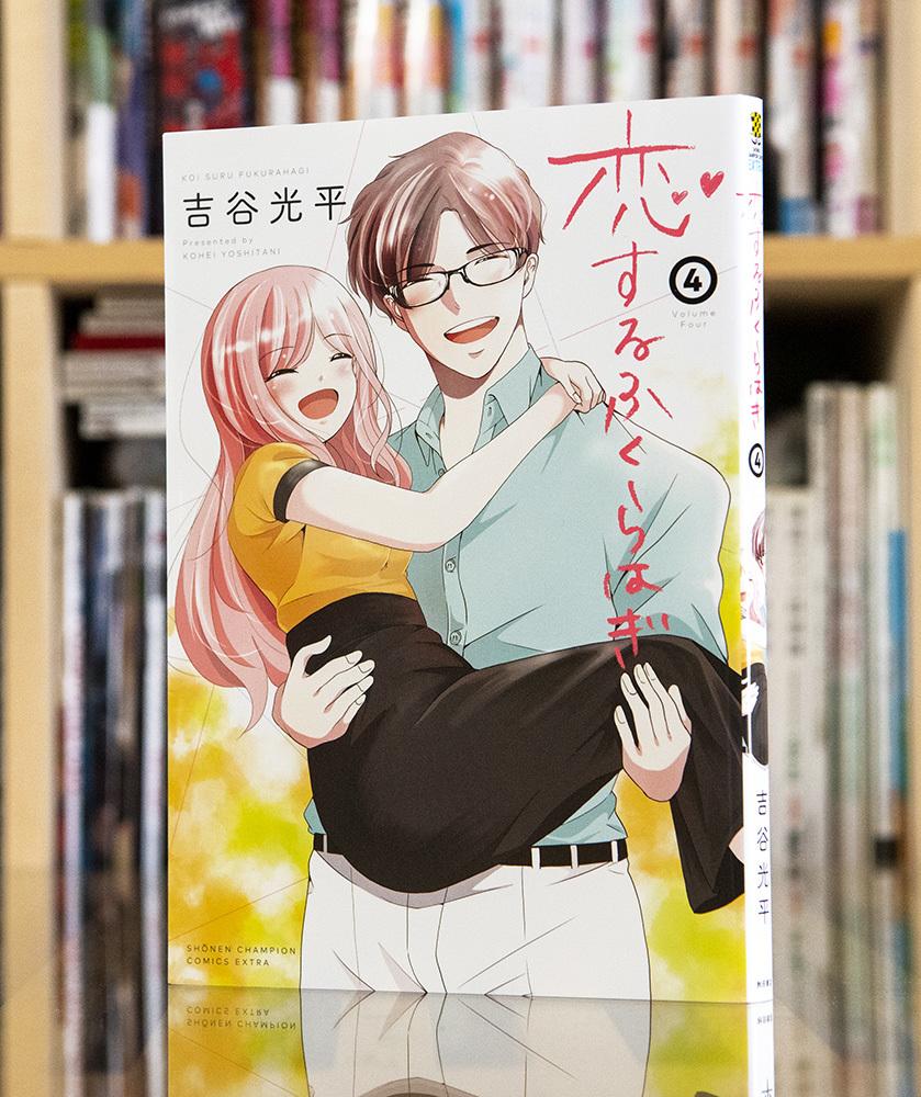 恋するふくらはぎ  最終第4巻_a0208563_15105984.jpg