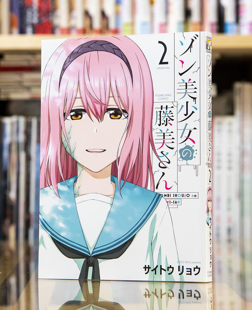 ゾン美少女の藤美さん 最終第2巻 _a0208563_15415866.jpg