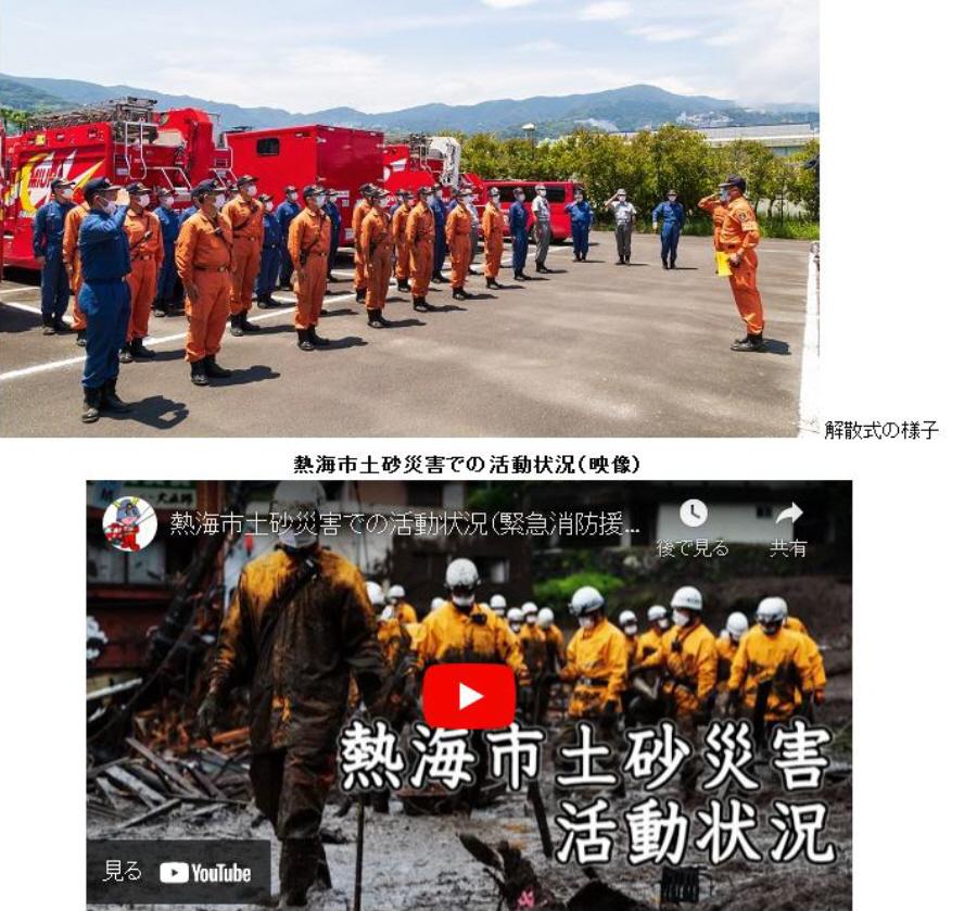 緊急消防援助隊熱海市派遣終了報告_f0059673_15371123.jpg